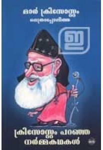 Chrisostom Paranja Narmakathakal