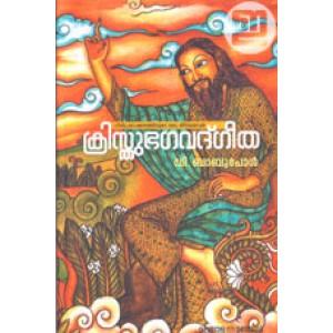 Christhu Bhagavadgita
