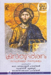Kristhu Darsanam: Sadhyathakalum Samasyakalum