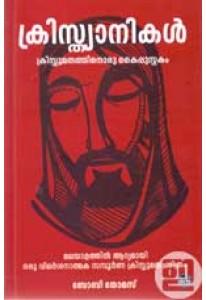 Christianikal: Christu Mathathinoru Kaipusthakam