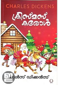 Christmas Carol (Malayalam)