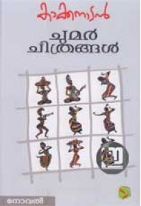 Chumar Chithrangal