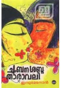 Chumbana Sabdatharavali