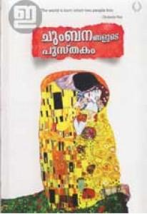Chumbanangalude Pusthakam