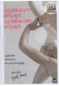 Chumbikkunna Manushyar Chumbikkatha Manushyar