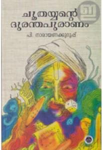 Choothayyante Duranthapuranam