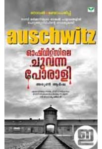 Auschwitzile Chuvanna Porali