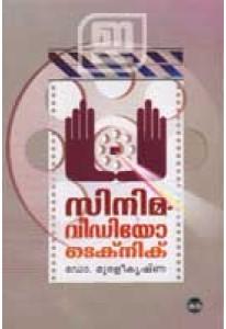 Cinema - Video Technique