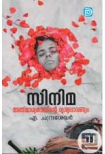 Cinema: Athimadhyamathinte Drishyalaavanyam