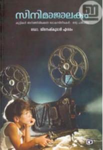 Cinema Jalakam