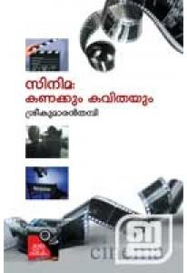Cinema: Kanakkum Kavithayum