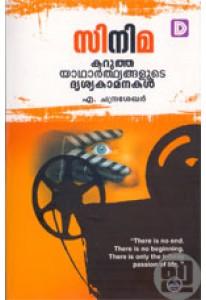 Cinema: Karutha Yatharthyangalude Drisya Kamanakal