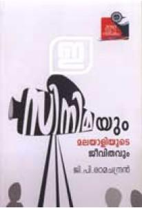 Cinemayum Malayaliyude Jeevithavum