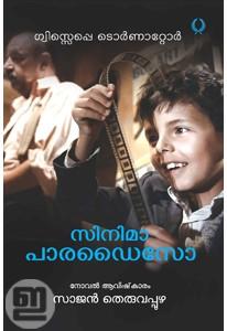 Cinema Paradiso (Malayalam)
