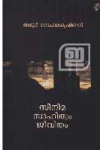 Cinema Sahithyam Jeevitham