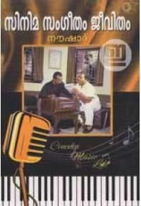 Cinema Sangeetham Jeevitham (Old Edition)