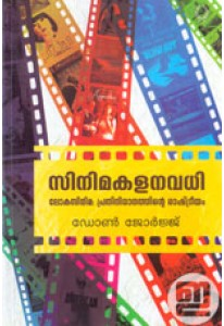 Cinemakalanavadhi
