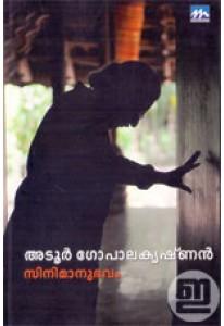Cinemanubhavam