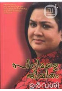 Cinemayalla Jeevitham