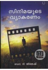 Cinemayude Vyakaranam