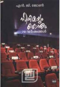 Cinemayum Njanum 70 Varshangal