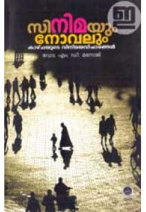 Cinemayum Novelum: Kazhchayude Vinimaya Vicharangal