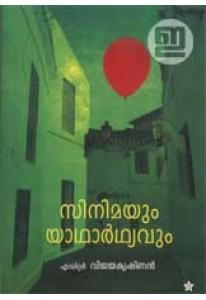 Cinemayum Yatharthyavum