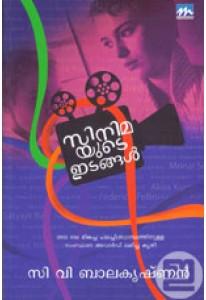 Cinemayude Edangal