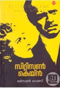 Citizen Kane (Malayalam Screenplay)