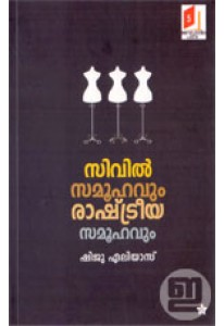 Civil Samoohavum Rashtreeya Samoohavum