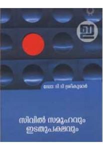 Civil Samoohavum Idathupakshavum