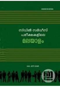 Civil Service Pareekshakalile Malayalam