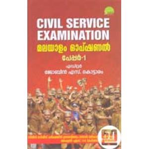 Civil Service Examination Malayalam Optional Paper -1 & 2