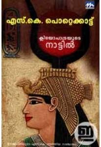 Cleopatrayude Naattil