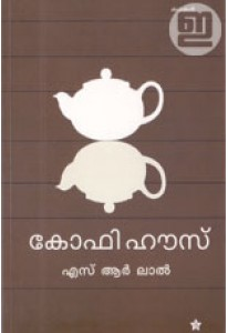 Cofee House (Malayalam)