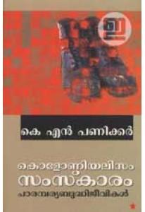 Colonialism Samskaram Paramparya Budhijeevikal