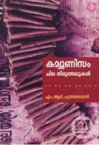 Communism: Chila Thiruthalukal