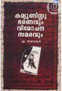 Communist Bharanavum Vimochana Samaravum