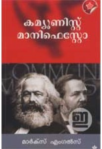 Communist Manifesto (Chintha Edition)