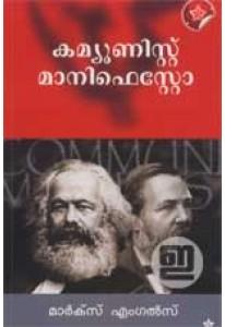 Communist Manifesto (Chintha Edition)