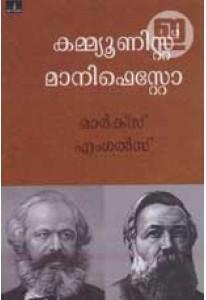 Communist Manifesto (Mythri Edition)