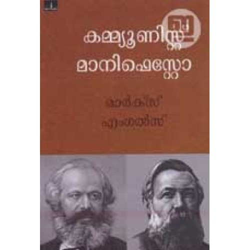 reaction essay communist manifesto The years 1815-1848 marked an international period of reaction against everything in this essay i propose to treat the theses of thecommunist manifesto the incendiary text that leszek i explore in this essay whether thecommunist manifestocontains elements that.