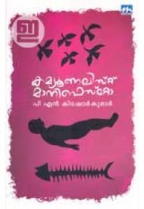 Communalist Manifesto (Mathrubhumi)