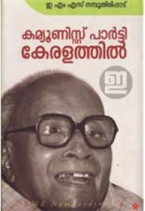 Communist Party Keralathil