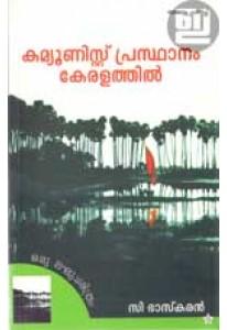 Communist Prasthanam Keralathil