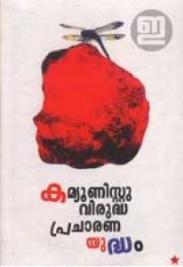 Communist Virudha Pracharana Yudham (Old Edition)