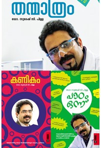 Complete Suresh C Pillai (3 Books)