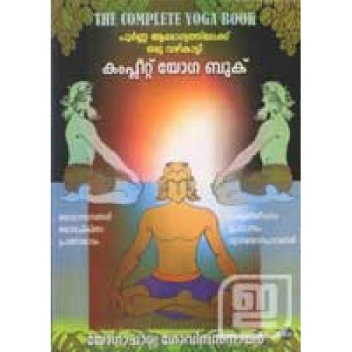 Complete Yoga Book (Malayalam)
