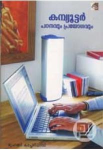Computer Padanavum Prayogavum