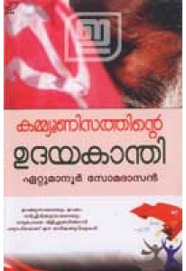 Communisathinte Udayakanthi